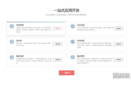 div基于css3属性制作一站式应用开发研发服务产品列表网格布局展示