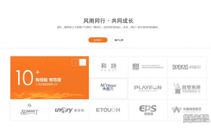 jQuery制作合作客户企业商标图片网格布局,带箭头翻页控制