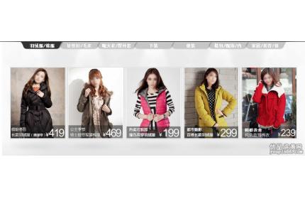 jQuery制作黑色实用的衣服图片展示选项卡形式图片滚动切换样式代码