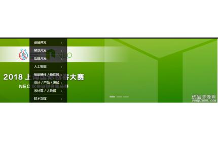 jQuery计算机网站分类导航图片,轮播布局代码