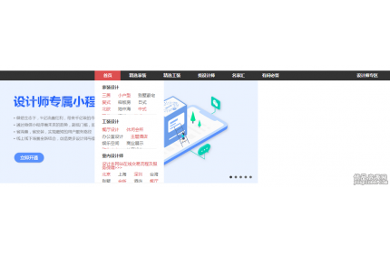 jquery室内设计网站导航和图片,滚动布局源代码