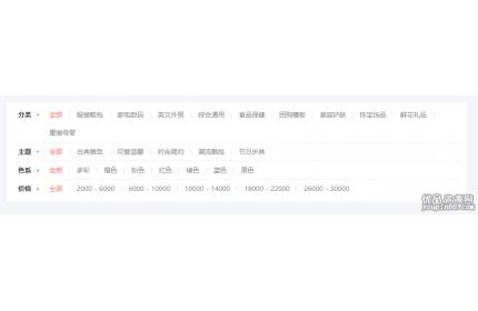 jquery分类菜单列表筛选插件,点选中分类菜单时高亮显示