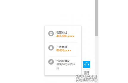 jquery网页右侧悬浮的返回顶部和在线客服代码