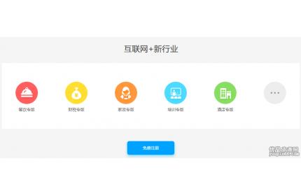 jQuery产品图标导航,页面滚动滑动展开图标列表布局动画!