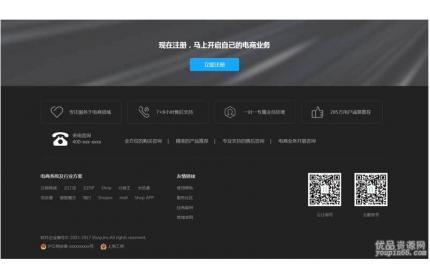 div css制作网页底部快速导航布局代码(黑色的电商系统)