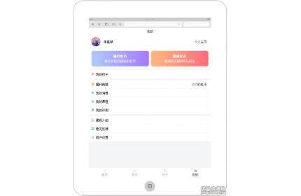 手机app在线一对一教育个人中心页面模板