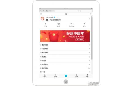 金融商城app用户中心页面模板源码