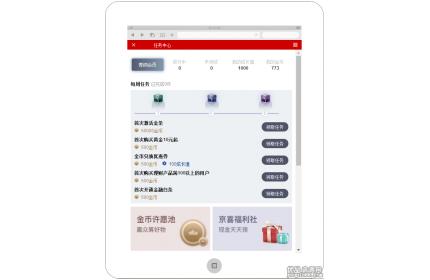 最新手机app任务中心领取页面模板源码