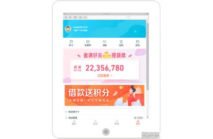 爱借钱app商城个人页面模板