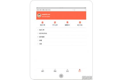 手机app在线教育个用户人页面模板源码
