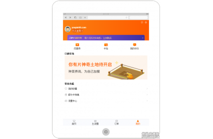 手机口碑外卖app个人页面模板