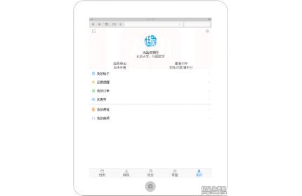 考研网手机app个人中心用户页面模板源码