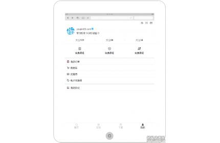手机APP在线学习网个人中心页面模板