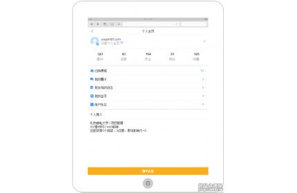 手机APP在线问答个人主页模板