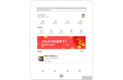 爱找房手机app个人中心页面模板源码