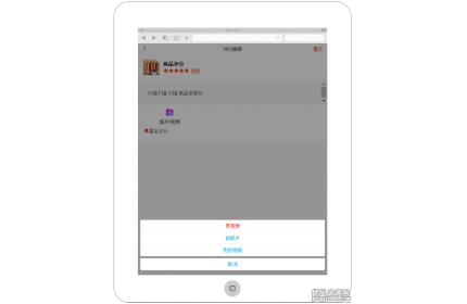 手机APP商城商品评价、晒单页面模板源码