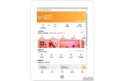 手机商城APP团购网个人中心页面模板源码