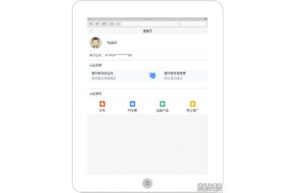 手机用户认证页面模板源码