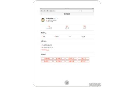 手机APP简历管理中心页面模板源码