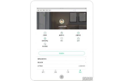 宜居短租手机APP个人中心页面模板源码