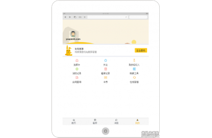 手机APP买房卖房个人中心页面模板
