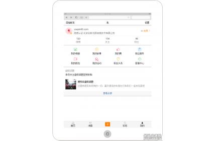 社交博客手机app个人会员中心页面模板源码