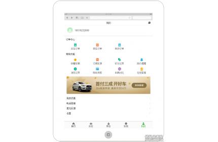 汽车头条app手机个人中心页面模板源码