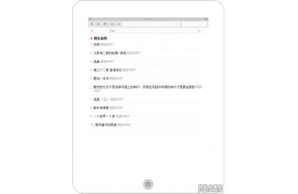 手机APP搜索提示页面模板源码