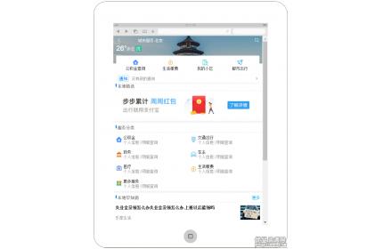 城市生活服务手机APP分类页面模板