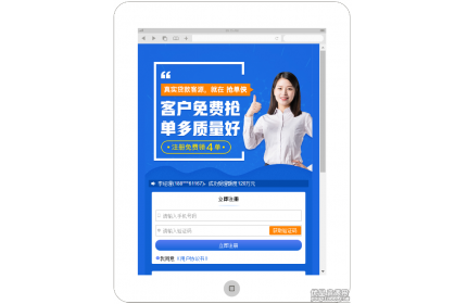 手机贷款抢单报名页面模板,带登录注册框源码