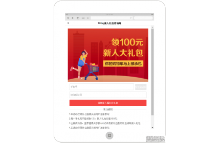 手机短信验证礼包领取页面模板源码