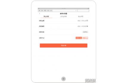 手机APP房贷计算器页面模板源码