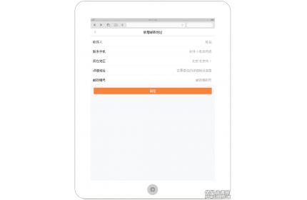 手机APP新增邮寄地址页面模板源码
