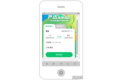 手机APP酒店机票预订页面模板源码