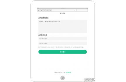 手机APP端意见反馈页面模板源码
