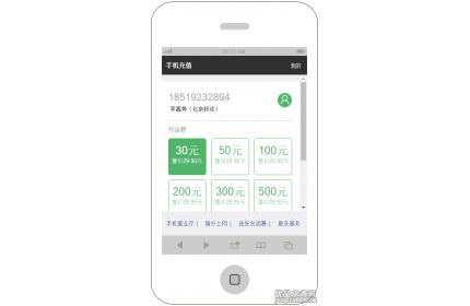 手机话费流量充值页面模板源码