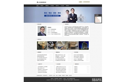 响应式律师咨询公司网站源码(含手机版)
