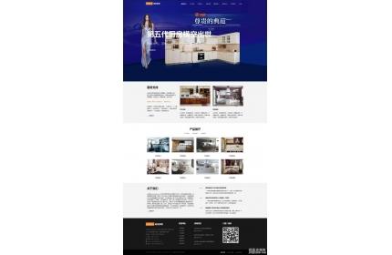 智能家居橱柜企业网站织梦模板源码(含手机版)
