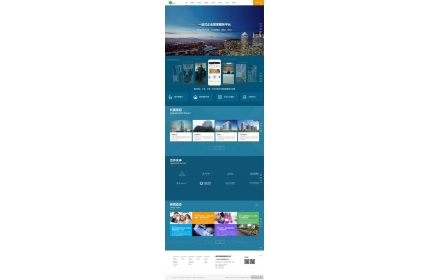 响应式智能管家软件公司网站织梦dedecms模板源码(含手机版)