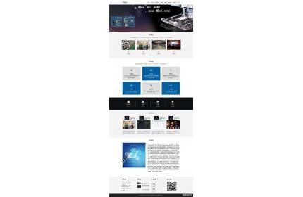 响应式智能数据科技公司网站织梦dedecms模板源码(含手机版)