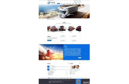 货物运输物流公司网站织梦dedecms模板源码