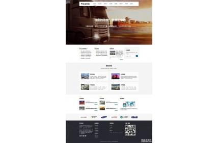 响应式货运物流公司网站织梦dedecms模板源码(含手机版)
