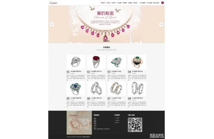 响应式的戒指珠宝首饰网站织梦dedecms模板源码(含手机版)