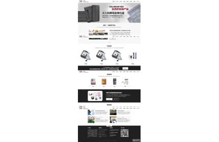 塑胶制品包装定制公司网站织梦dedecms模板源码(含手机版)