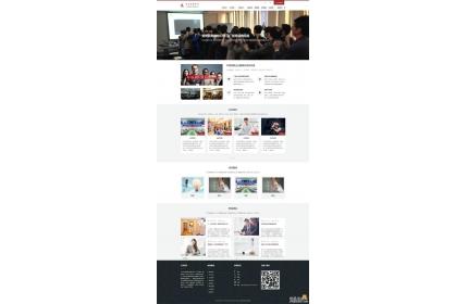 响应式企业管理咨询公司网站织梦dedecms模板源码(含手机版)