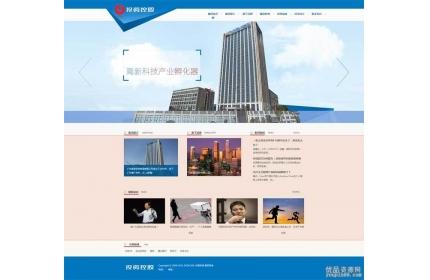 金融投资集团公司网站织梦dedecms模板源码