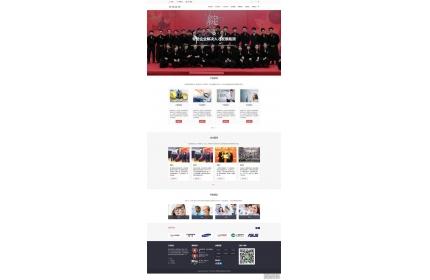 企业管理咨询教育培训网站织梦dedecms模板源码(含手机版)