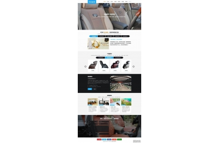 响应式汽车按摩座椅企业网站织梦dedecms模板源码(含手机版)