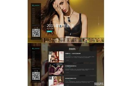 响应式女性内衣服装企业网站dedecms织梦模板源码(含手机版)