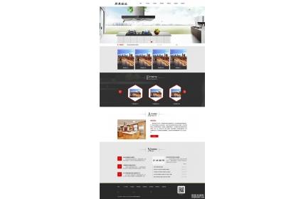 厨房厨具用品企业网站dedecms织梦模板源码
